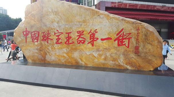 广州华林国际珠玉器城-翡翠批发集散地